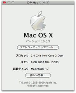 このMacについて(MacBook メモリ8GB)