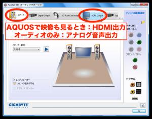アナログ音声出力/HDMI音声出力 の切り替え