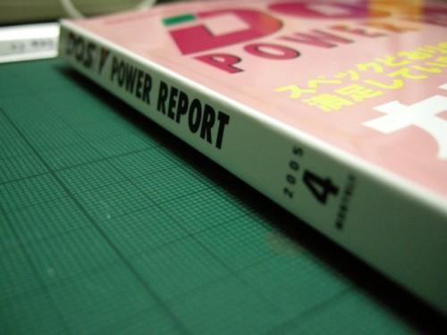 無線綴じのDOS/V POWER REPOT 2005年4月号