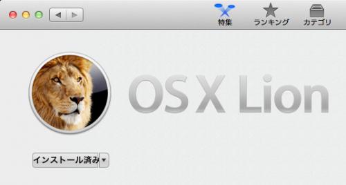OS X Lion インストール済み