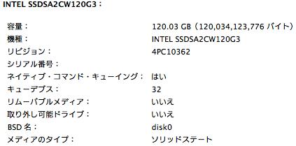 MacBook (Late 2008) システム情報 - SSD
