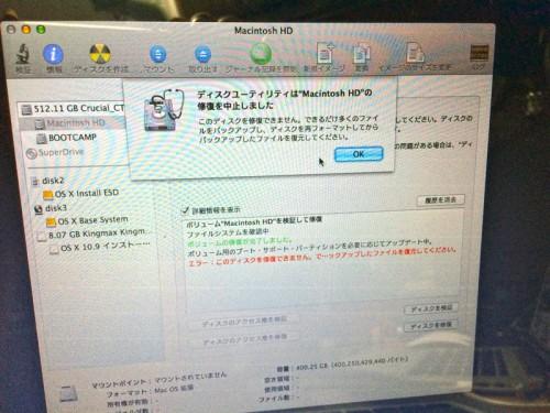 OS Xが起動しなくなる