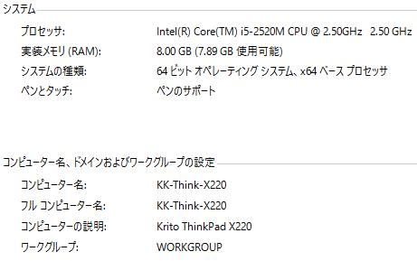 ThinkPad X220 購入動機のヒント(コスプレの対象)