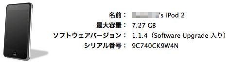 iTunesの表示(iPod touch 1.1.4)