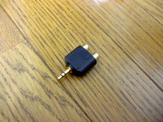 3.5mm・RCA変換プラグ