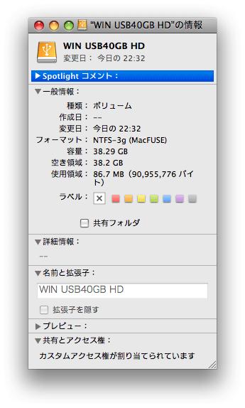 情報を見ると「NTFSフォーマット」と表示される