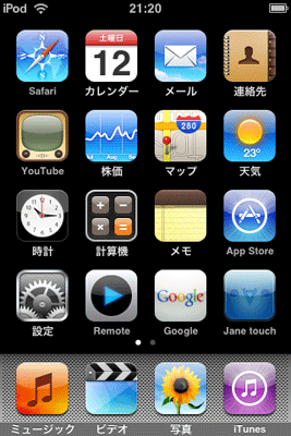 iPod touch 2.0 ホーム画面