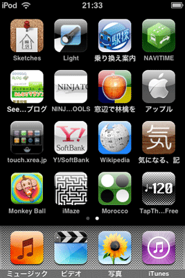 iPod touch ホーム画面その2