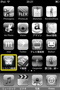 アプリ ニコニコ動画