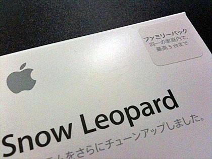 Snow Leopard ファミリーパック